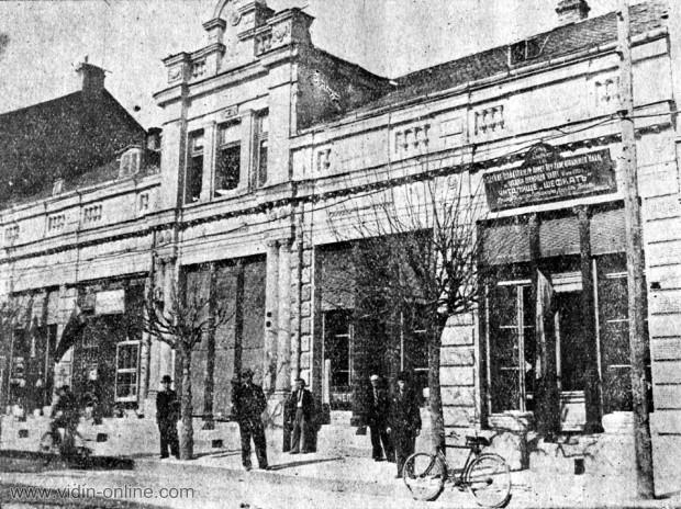 Турско читалише ШЕФКАТ във Видин основано през 1896