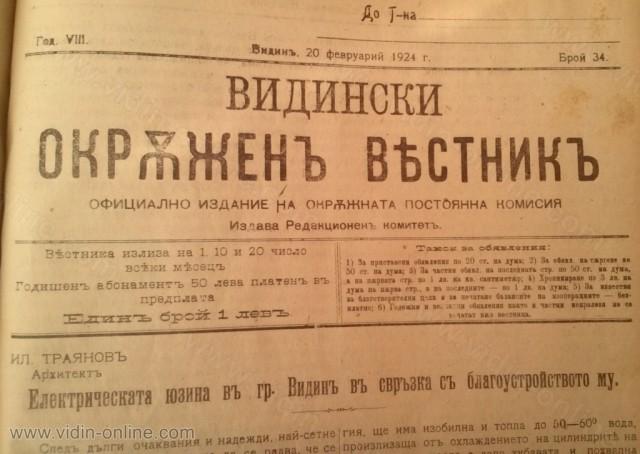Общински вестник и дизеловата централа