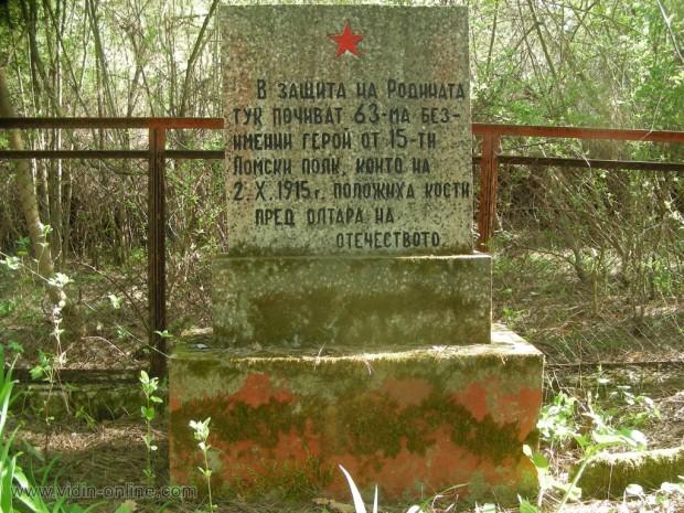 Паметника на Големаново