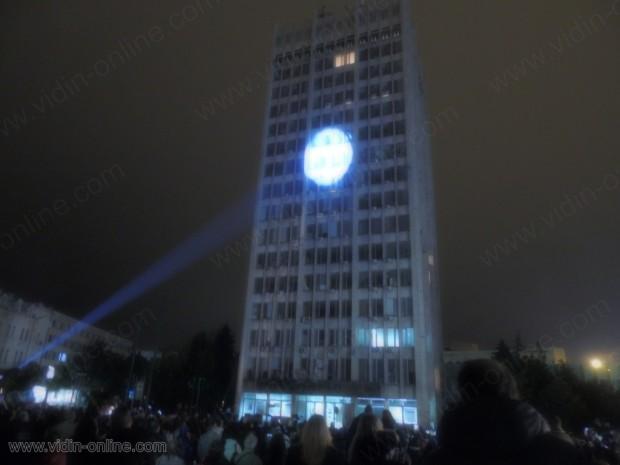 Димитровден във Видин 2016