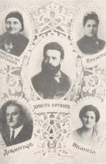 семейство Ботеви