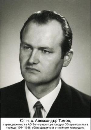 проф. Александър Томов