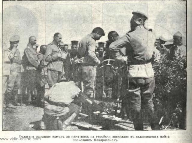 Полагане на основния камък за камък на геройски загиналия в съюзническата война полковник Каварналиев