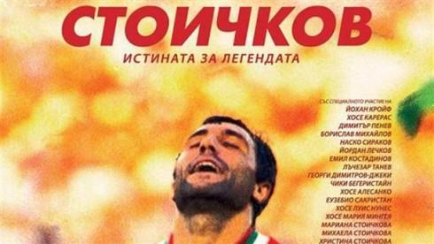 Легенди на ЦСКА идват във Видин за промоцията на филма