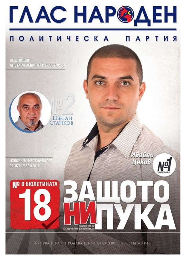 Ивайло Цеков ПП Глас Народен - Видин с номер 18