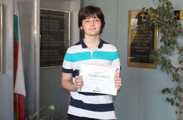 Първо място за Мирослав Дионисиев от 8в клас