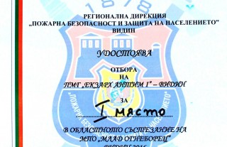 """Отборът на ПМГ """"Екзарх Антим І"""" отново спечели областното състезание на МПО """"Млад огнеборец"""""""