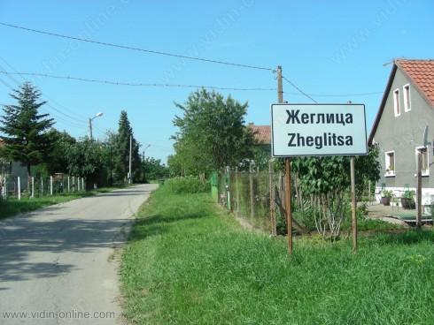 30 000 лева са необходими за доизграждането на новия православен храм в село Жеглица