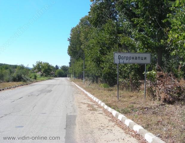 Във видинското село Острокапци живеят само 25 души роми
