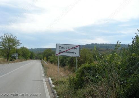 Къщите в село Цар Симеоново са напукани и може да се срутят от тежкотоварния трафик, според кметския наместник