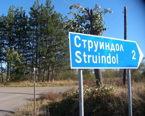 За 20 години населението на белоградчишките села Струин дол и Вещица е намаляло десет пъти