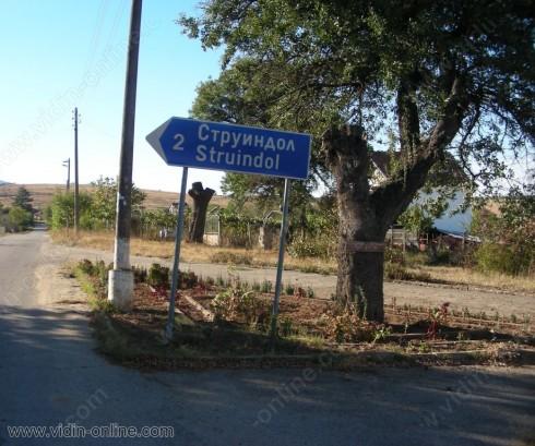 Само 15 души живеят в Струин дол и затова не разчистват улиците в селото