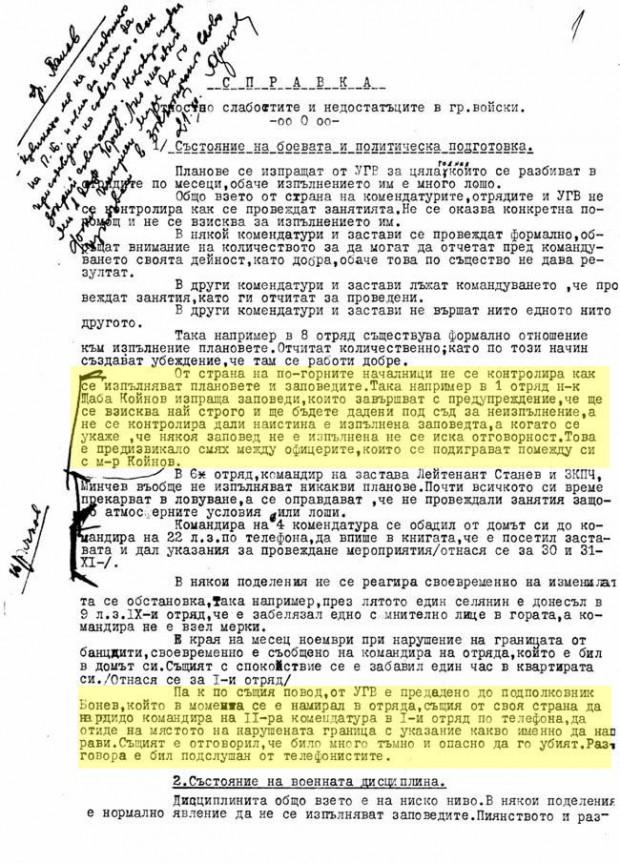 Пиянство, жестокост и разврат в Гранични войски при комунизма